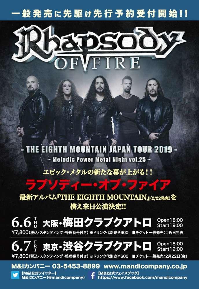 Rhapsody of Fire Japan Tour 2019
